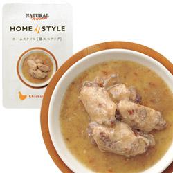 ホームスタイル 鶏スペアリブ